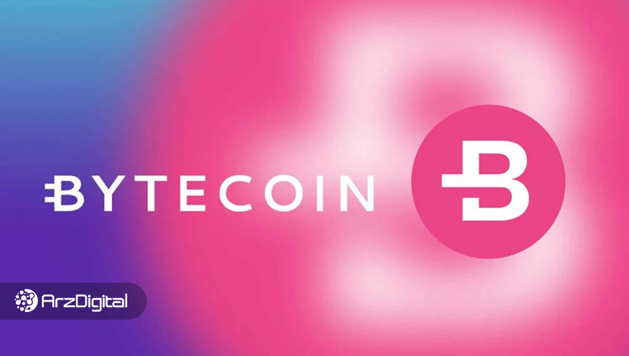 بایت کوین Bytecoin چیست؟