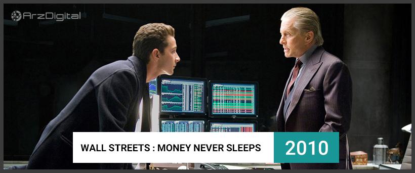 وال استریت : پول هرگز نمی خوابد