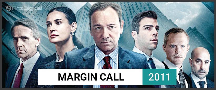 مارجین کال