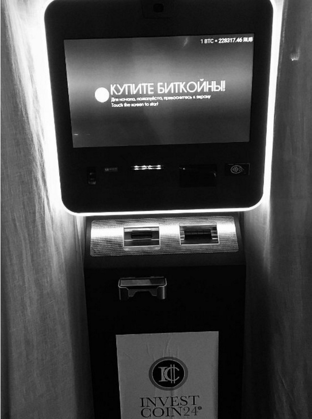 افزایش تعداد خودپردازهای بیت کوین در روسیه