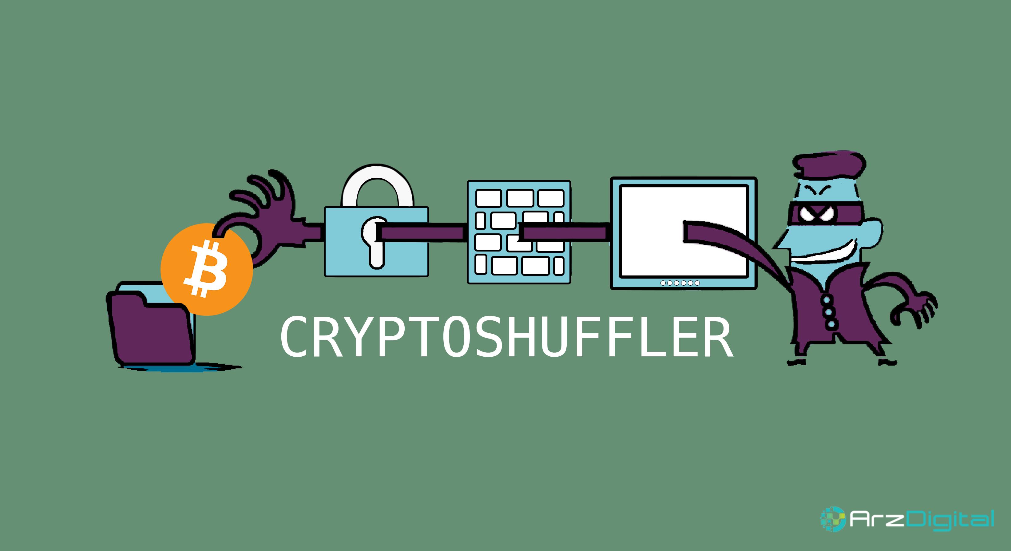 چگونه از خودمان در مقابل تروجان کریپتو شافل (CryptoShuffle) محافظت کنیم؟