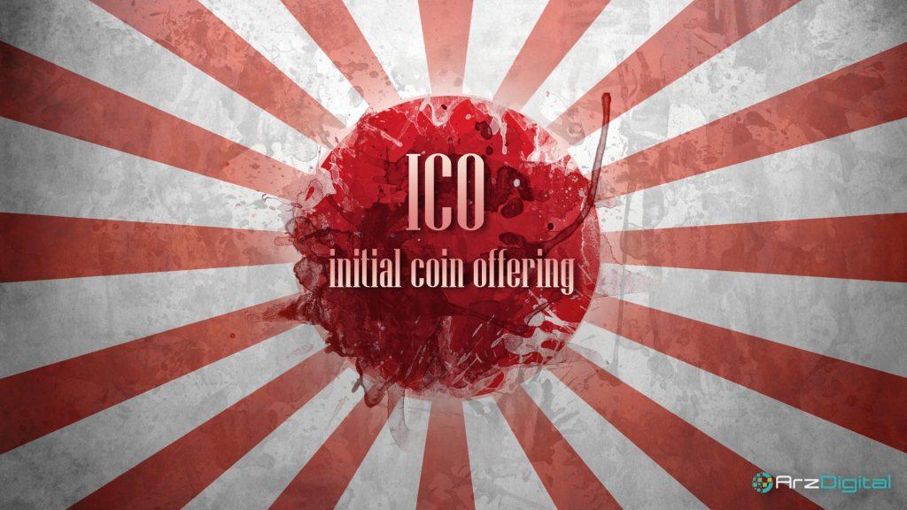 متصدیان امور مالی ژاپن موضع خود در خصوص عرضه اولیه سکه را صریحا مشخص نمودند