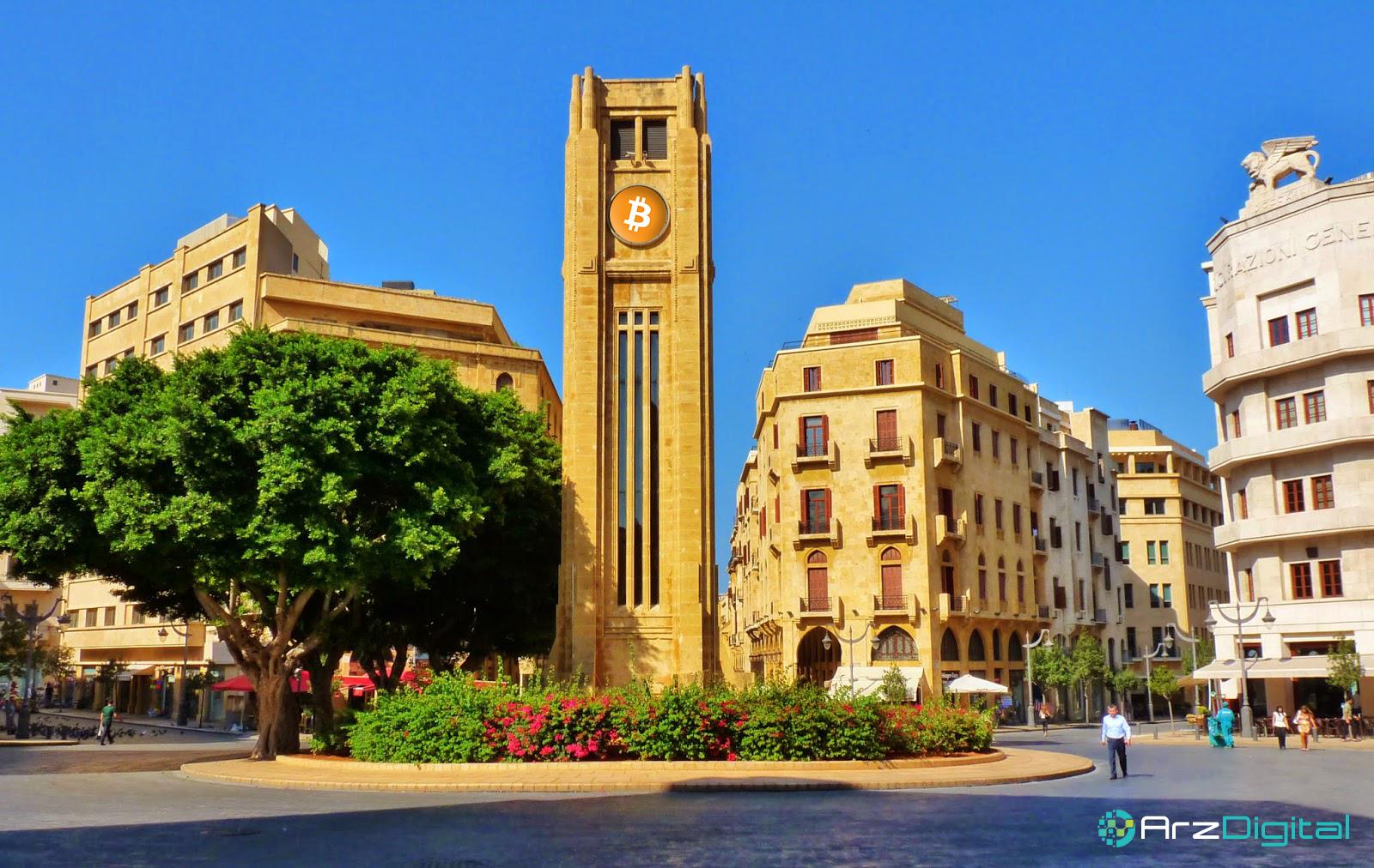 بانک مرکزی لبنان به حمایت دولت از ارزهای رمزنگاری شده اشاره کرد