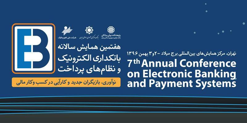 نشست اختصاصی بررسی ارزهای دیجیتال در اولین روز از هفتمین همایش بانکداری الکترونیک برگزار شد