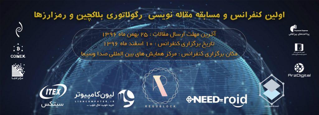 سایت ارزدیجیتال، حامی اولین کنفرانس رگولاتوری بلاکچین و رمزارزها