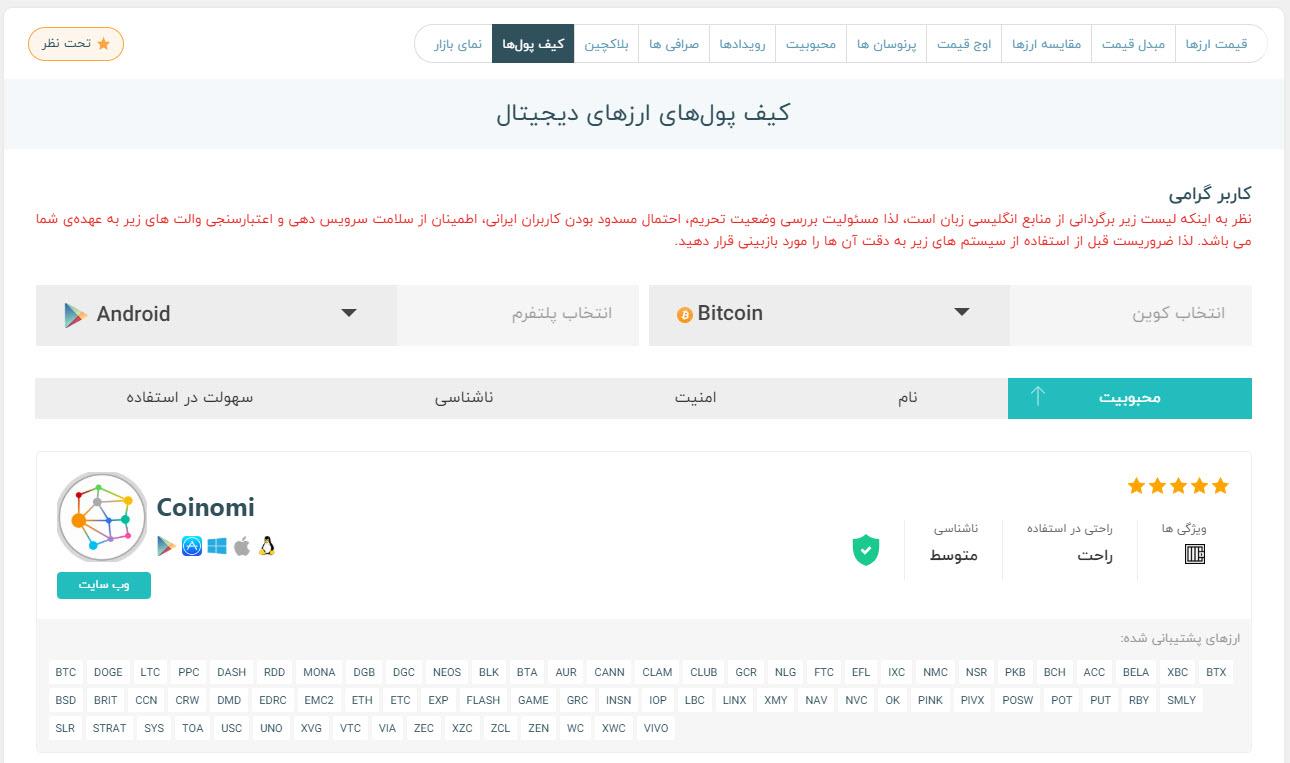 بخش کیف پولهای سایت ارزدیجیتال