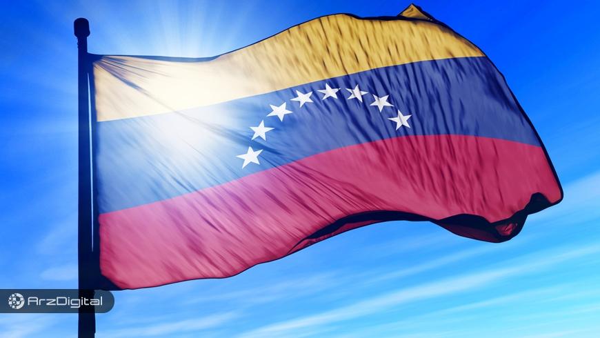 ونزوئلا دوره آموزش رایگان ارزهای دیجیتال برگزار میکند
