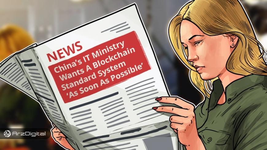 درخواست وزارت فناوری اطلاعات چین برای ایجاد استانداردهای رسمی بلاک چین