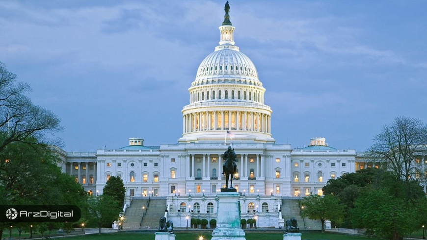 دیدگاه مثبت کنگره آمریکا نسبت به بلاک چین و ارزهای دیجیتال