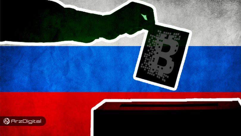 انتخابات ریاست جمهوری روسیه با فناوری بلاچین انجام خواهد شد!