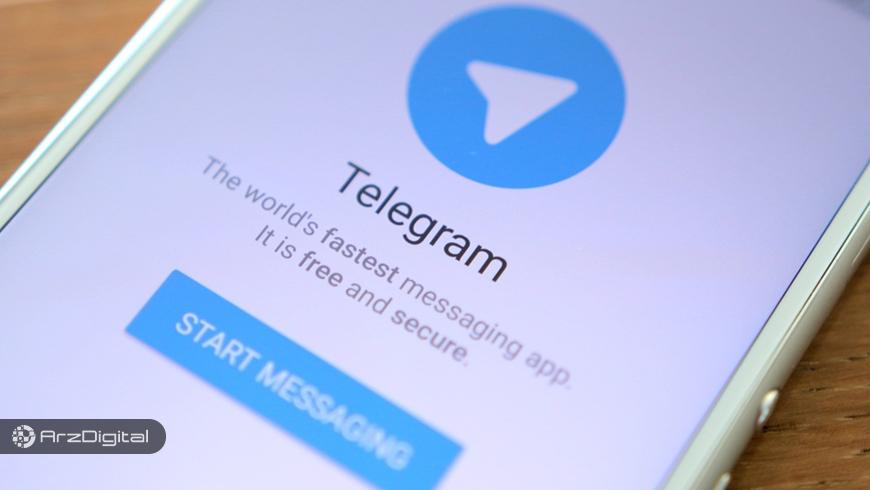 احتمال مسدود سازی تلگرام پس از جمع سپاری 1.7 میلیارد دلاری
