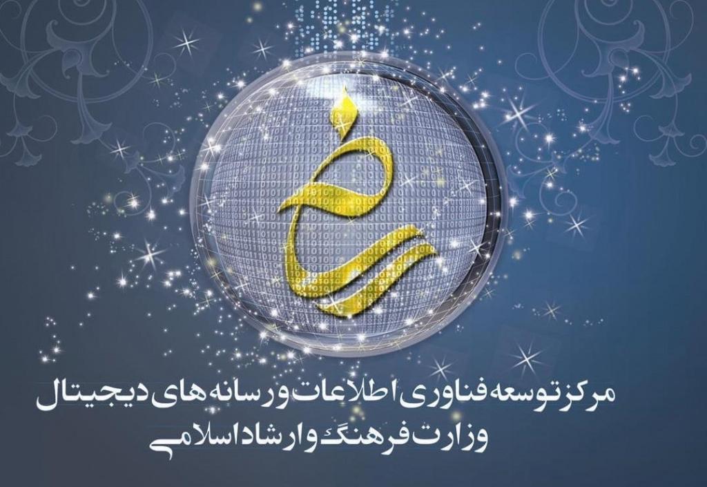 شناسه الکترونیکی محتوای دیجیتال ایران به فناوری بلاک چین مجهز میشود