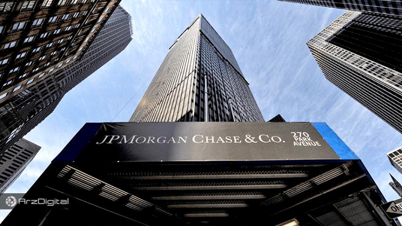 مشتریان جیپیمورگان به خاطر دریافت هزینه های غیر مترقبه از این بانک شکایت کردند