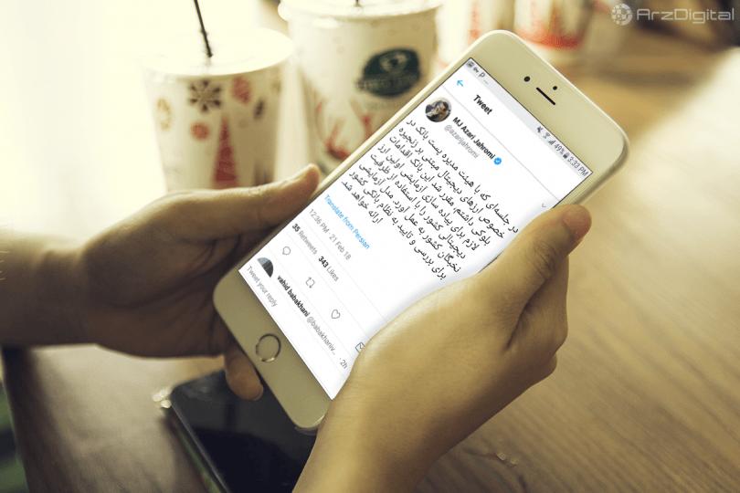 پیشنهادهایی برای محدودسازی کامل بیتکوین در ایران
