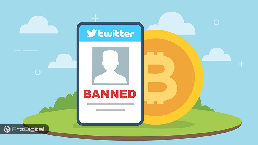 توییتر حساب (BITCOIN@) را مسدود و مجدد رفع محدودیت نمود!