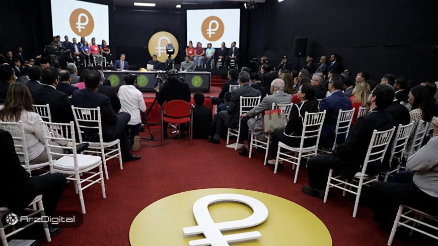 ونزوئلا به دنبال تجارت با روسیه با استفاده از ارز دیجیتال پترو