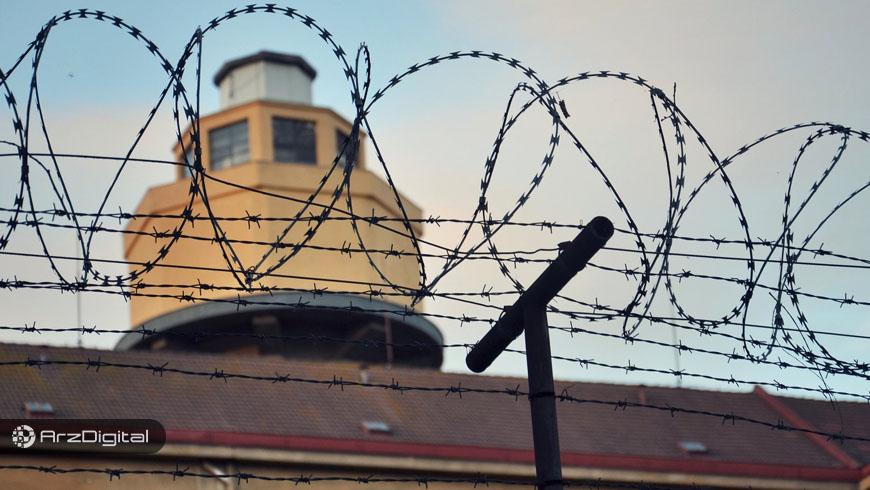 سارق بزرگ دستگاههای استخراج بیت کوین از زندان فرار کرد