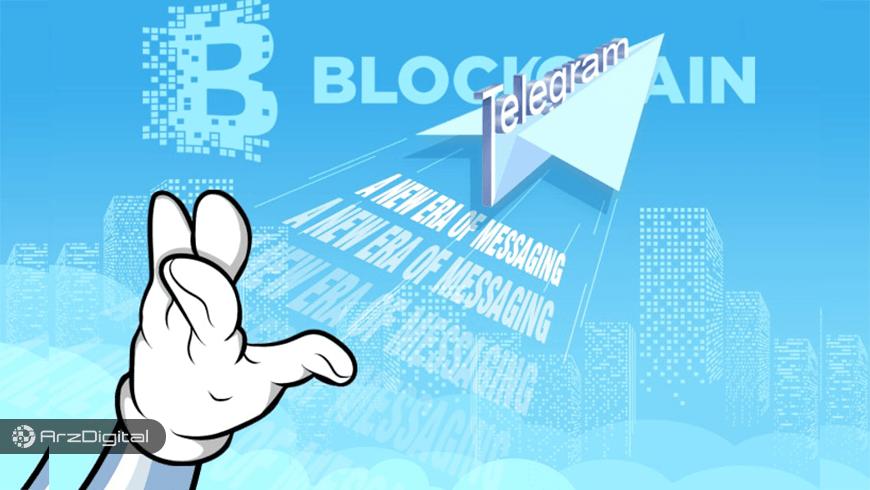 فیلتر ناپذیری تلگرام با بلاک چین ممکن است