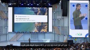 هوش مصنوعی گوگل، دستیار شخصی شما!