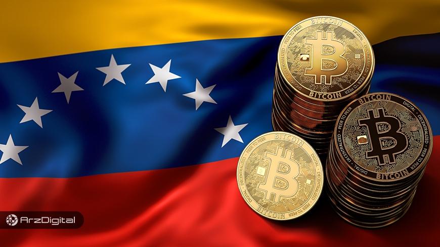 ۱۶ صرافی ارزهای دیجیتال در ونزوئلا مجوز میگیرند