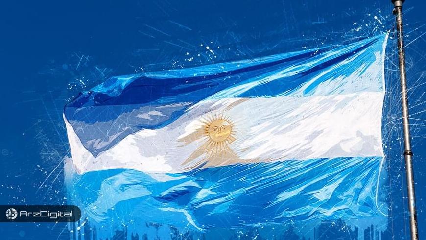 بانک آرژانتینی از بیت کوین برای تراکنشهای برون مرزی استفاده خواهد کرد