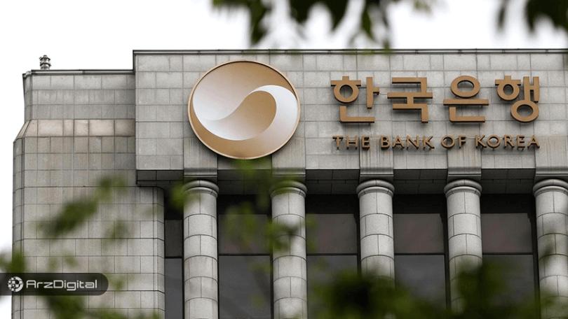 کره جنوبی قصد ایجاد یک «ارزدیجیتال بانک مرکزی» را دارد!