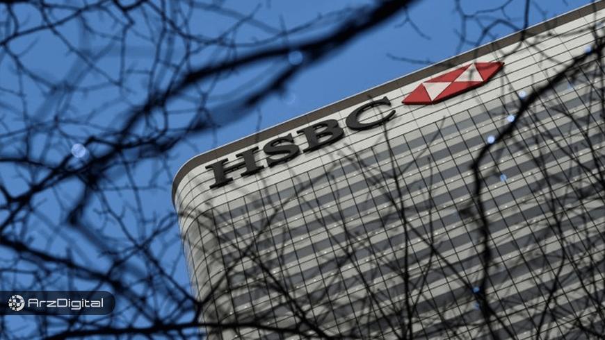 بانک اچ.اس.بی.سی برای اولین بار از بلاک چین استفاده کرد