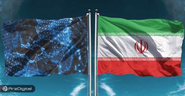 تلاش ایران برای پذیرش بلاک چین