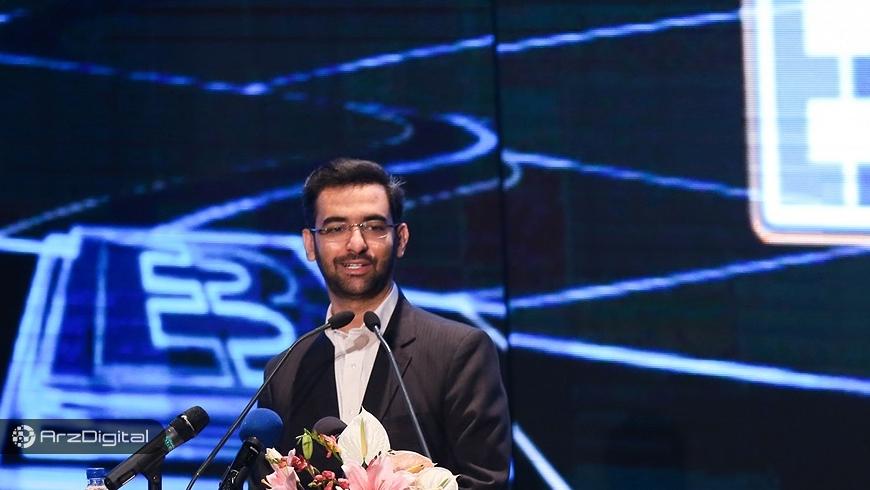 وزیر ارتباطات: بلاک چین به عنوان یک واقعیت خواهد آمد