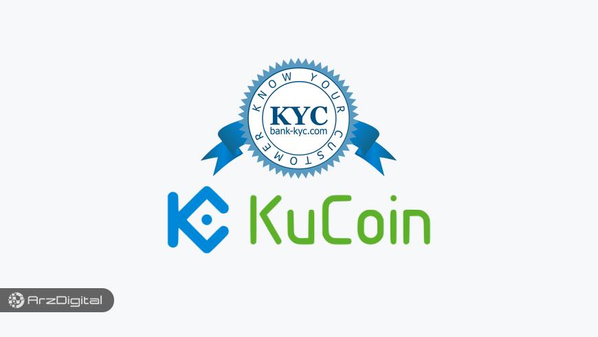 اطلاعیه مهم برای کاربران صرافی KuCoin