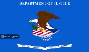 دولت ایالت متحده آمریکا پرونده کیفری مربوط به دستکاری قیمت بیتکوین را باز میکند