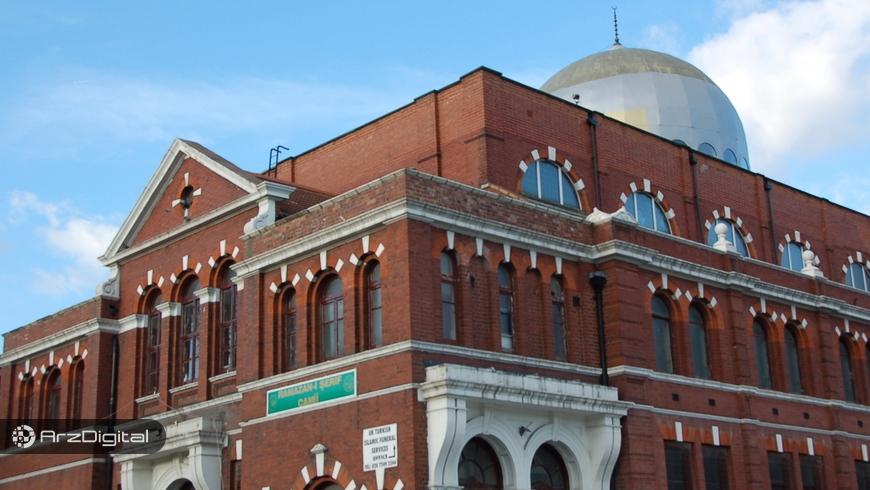 مسجدی در بریتانیا بیت کوین را برای پرداخت صدقه و زکات پذیرفت