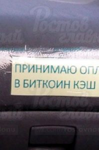گسترش ارزهای دیجیتال در روسیه، از تاکسیها تا سوپرمارکتها