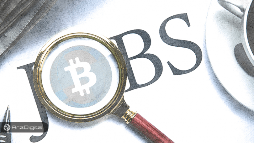 بهترین فرصتهای شغلی موجود در حوزهی بلاک چین