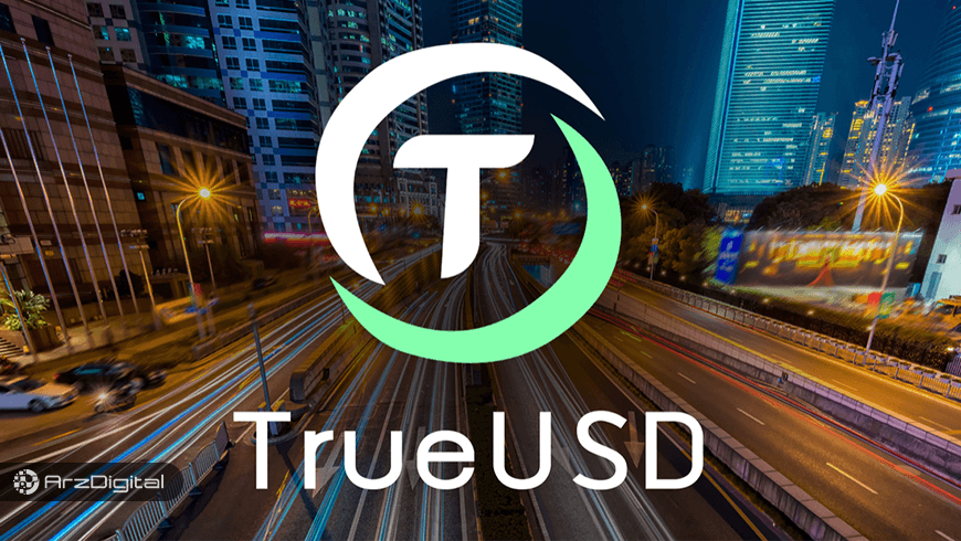 دلار دیجیتالی (TUSD) و آشنایی با مفهوم ارزهای دیجیتال باثبات
