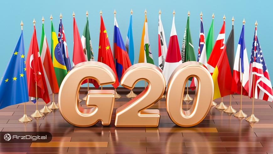 ضربالاجل سه ماهه کشورهای گروه ۲۰ برای بررسی ارزهای دیجیتال