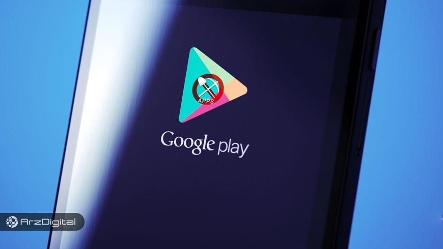 نرمافزارهای استخراج ارز دیجیتال از گوگل پلی حذف میشوند