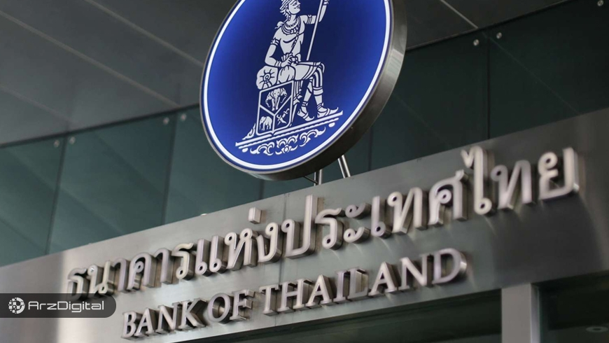 بانک مرکزی تایلند از بلاک چین برای جلوگیری از تقلب در پرداختها استفاده میکند