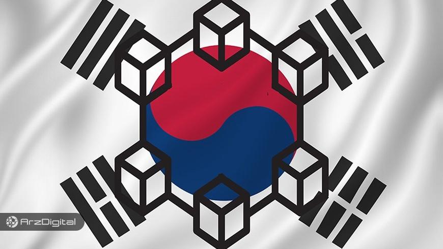 دولت کره جنوبی بیش از ۲۰۰ میلیون دلار روی بلاک چین سرمایهگذاری میکند