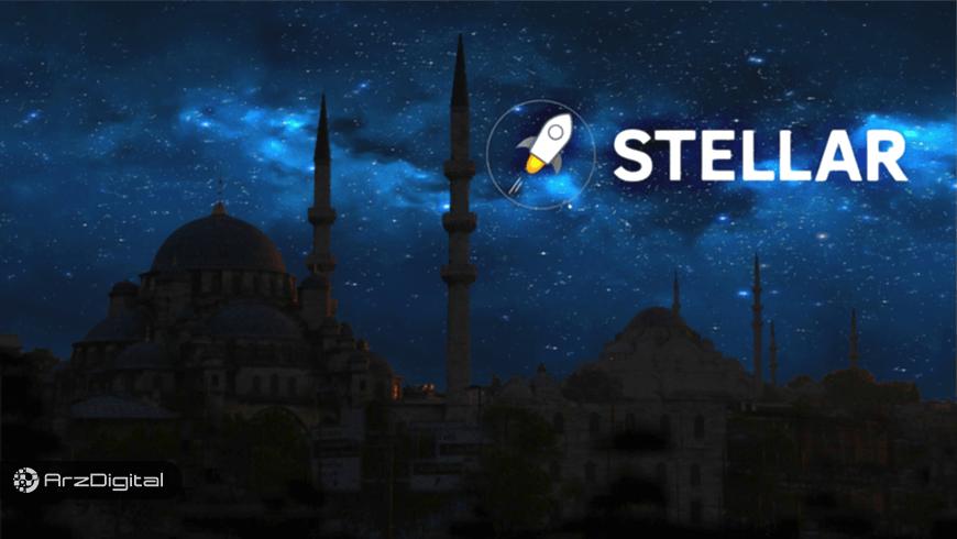 استلار، اولین ارز دیجیتال مطابق با احکام اسلامی