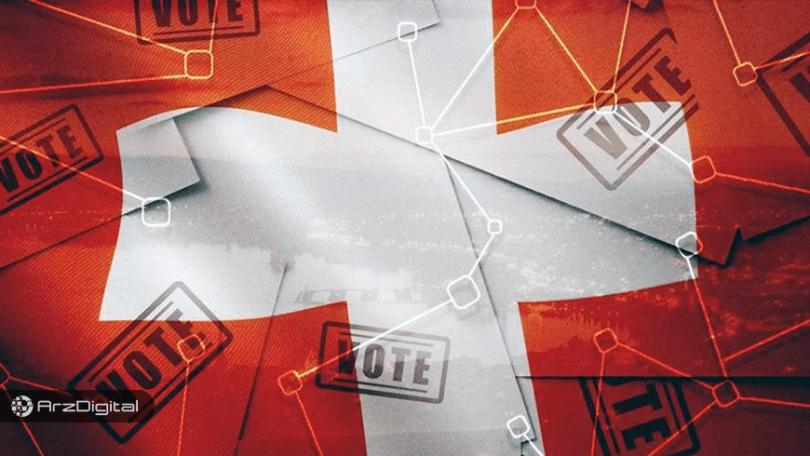 سیستم رایگیری مبتنی بر بلاک چین در سوئیس از آزمایش سربلند بیرون آمد