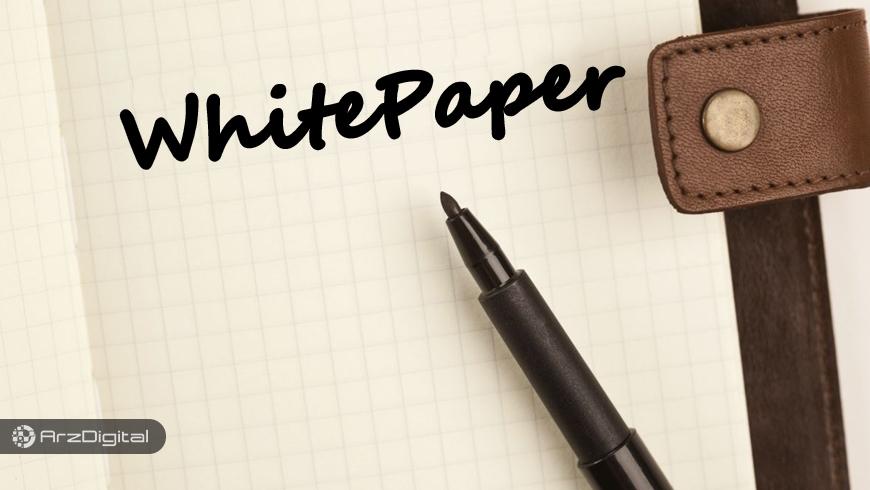 وایت پیپر (White Paper) چیست؟