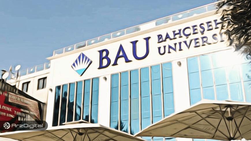 ترکیه اولین دانشگاه بلاک چینی را در این کشور تاسیس کرد