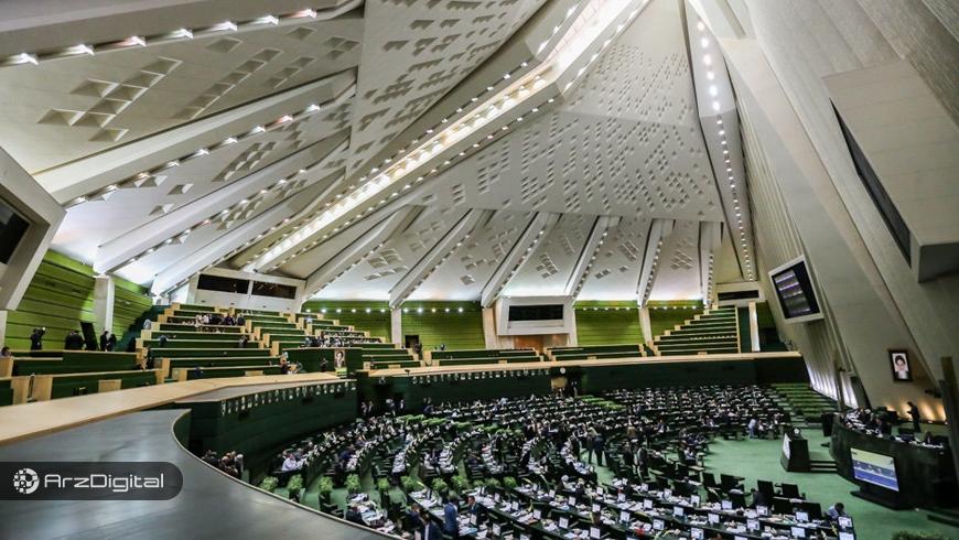 جلسه کمیسیون اقتصادی مجلس برای بررسی ارزهای دیجیتال برگزار میشود