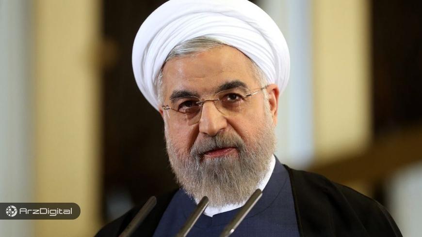 دستور مستقیم روحانی برای اتخاذ سیاست جدید درباره ارزهای دیجیتال !