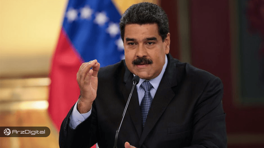 دستوری که به کاهش ۹۶ درصدی ارزش پول ونزوئلا منجر شد !