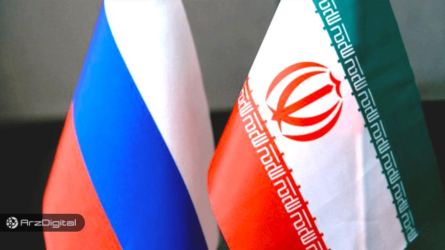 روسیه در توسعه ارز دیجیتال برای دور زدن تحریمهای آمریکا به ایران کمک میکند !