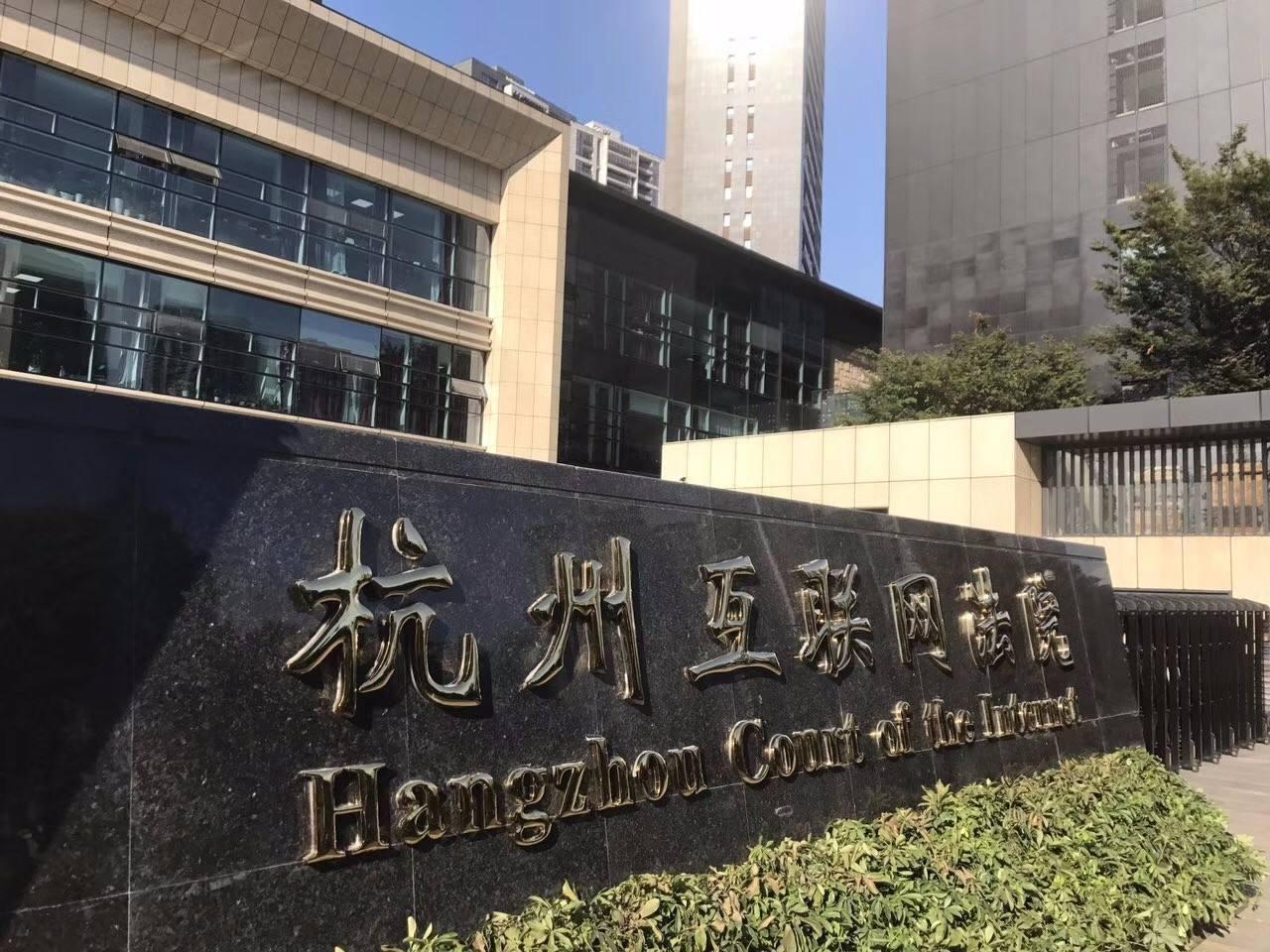 دادگاه عالی چین مشروعیت اسناد مبتنی بر بلاک چین را تایید کرد