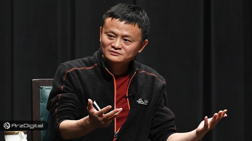 جک ما: فناوری بلاک چین تا زمانی که خود را اثبات نکند، بی معنی خواهد بود