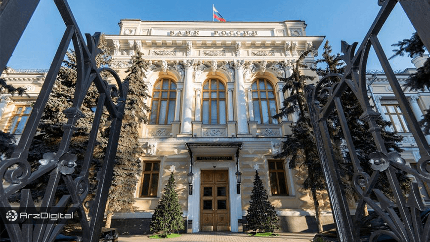 بانک مرکزی روسیه یک ICO آزمایشی را با موفقیت برگزار کرد